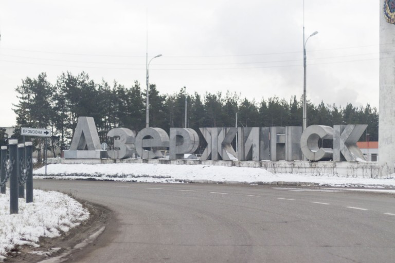 City Name of Dzerzhinsk, Nizhegorodskaya Oblast – Russia