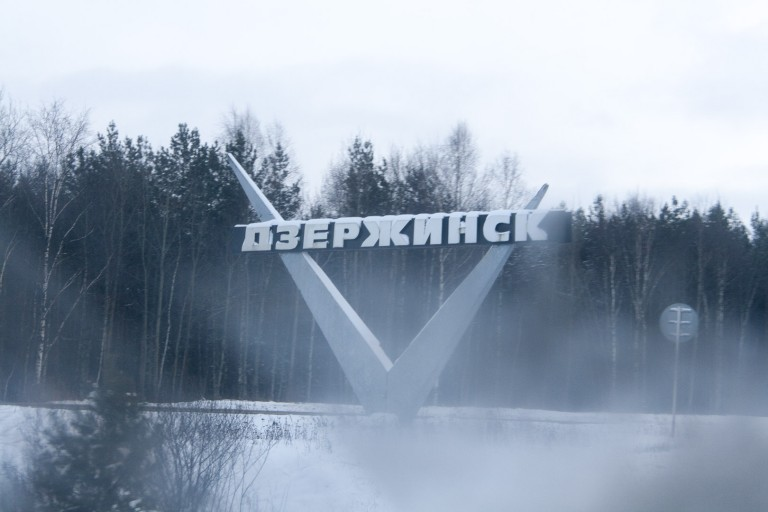 City Name Plate of Dzerzhinsk, Nizhegorodskaya Oblast – Russia