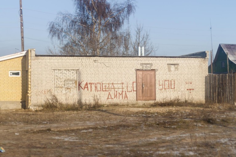 Love Message on the Wall in Dzerzhinsk, Nizhegorodskaya Oblast – Russia