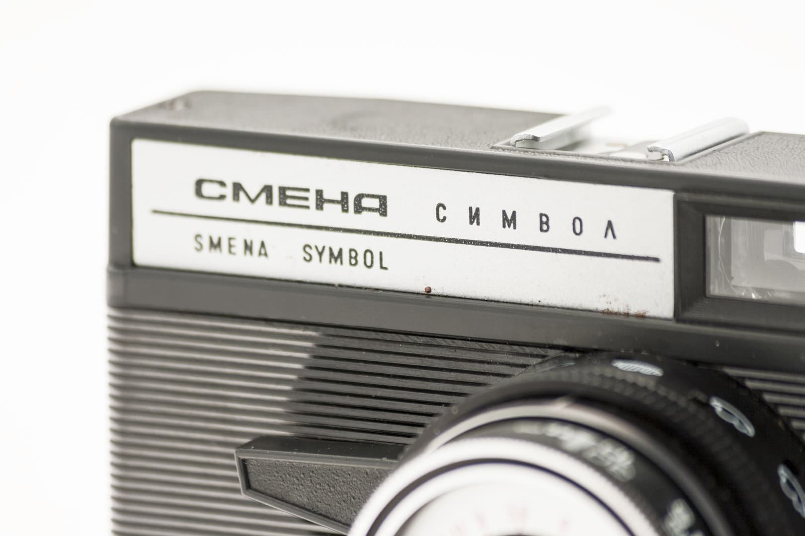Smena Symbol (Смена Символ) – Soviet 35mm Rangefinder Film Camera